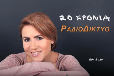 Καθημερινή Ελληνική Εκπομπή
